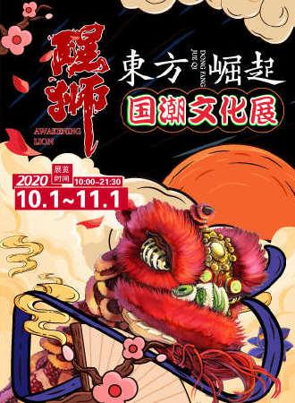 """醒·狮""""东方崛起""""国潮文化展"""