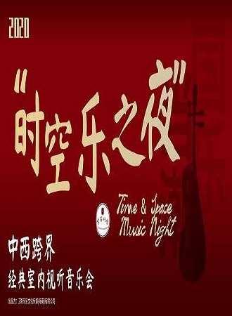 """2020""""国樂当潮-时空之夜""""中西跨界经典室内视听音乐会"""