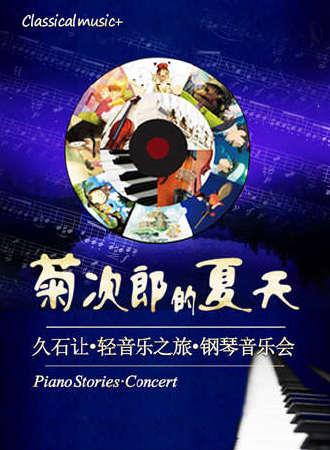 菊次郎的夏天—久石让轻音乐之旅钢琴音乐会 贵阳