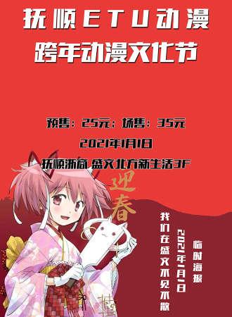 抚顺第一届ETU动漫跨年动漫文化节