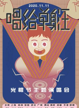 """2020.11.11光棍节""""唱给单身汪""""主题演唱会-杭州站"""