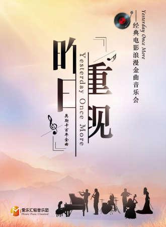 《昨日重现》经典电影浪漫金曲音乐会-上海站11.20