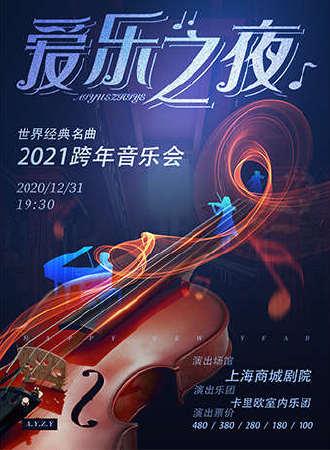 """""""爱乐之夜""""世界经典名曲-2021跨年音乐会"""