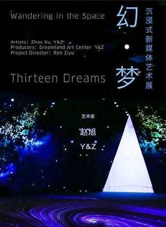 「幻·梦」沉浸式新媒体艺术展