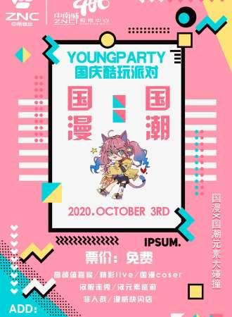 【免费活动】Youngparty国庆酷玩派对国漫国潮神仙大会
