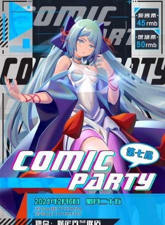 第七届保定Comic Party动漫展