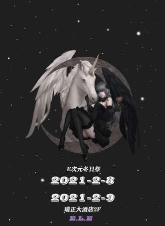 【延期待定】E次元冬日祭