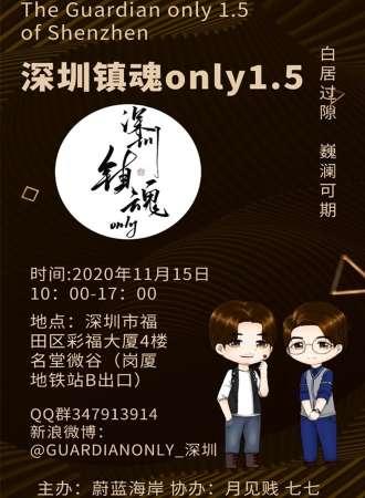 深圳镇魂only1.5