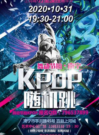 南宁·万圣节·舞动节拍KPOP随机跳