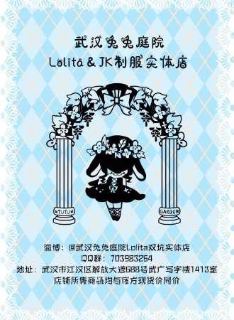 兔兔庭院Lolita双坑实体店(周二店休)