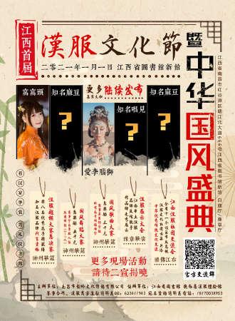 江西首届汉服文化节暨中华国风盛典