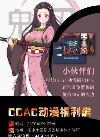 CCAC动漫福利展-丽水站