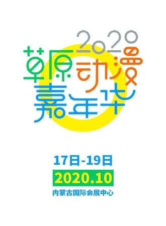 2020首届草原动漫嘉年华