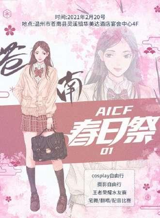 苍南AICF春日祭01