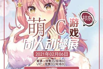 【一宣】祁东萌C同人动漫游戏展