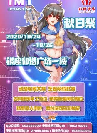 【免费活动】IMT秋日祭