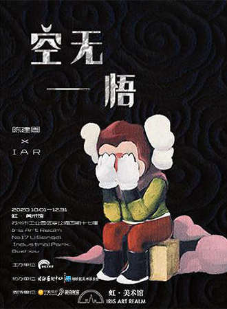 """空无一悟""Aether Enlightment 艺术展(苏州虹·美术馆)"
