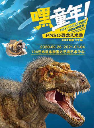 嘿,童年!PNSO恐龙艺术季