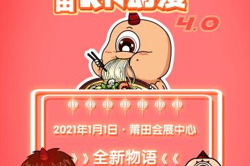 莆田RN动漫-跨年盛典