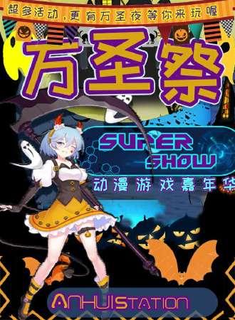 安徽·SUPER SHOW1.0万圣祭-动漫游戏嘉年华