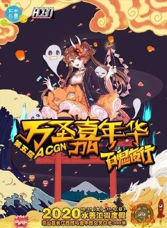 ACGN万圣狂欢节05