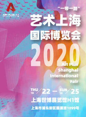 """2020""""一带一路""""艺术上海国际博览会"""