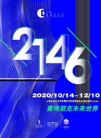 《2146》赛博朋克未来世界