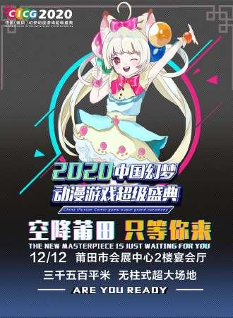 莆田.2020中国幻梦动漫游戏超级盛典