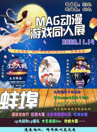 蚌埠MAG动漫游戏同人展