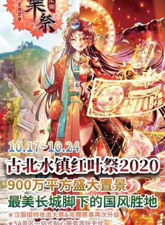 古北水镇红叶祭2020