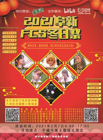 2021辽宁·阜新FCS冬日祭