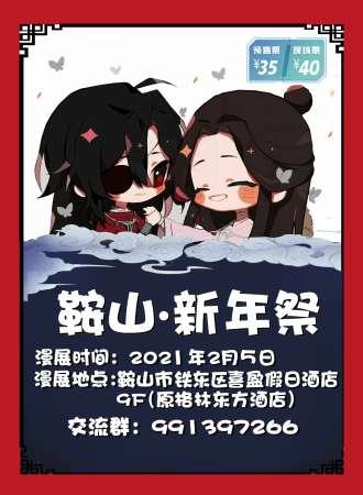 2021鞍山新年祭