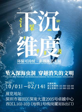 下沉维度-深蓝的呼吸 环保可持续新媒体艺术展