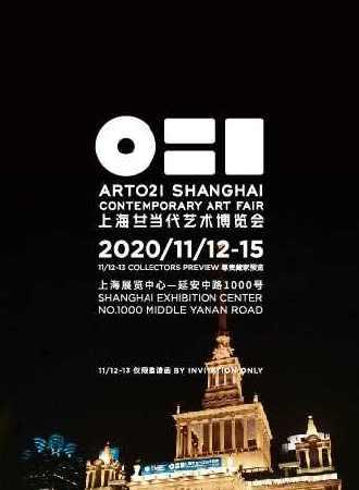 2020 ART021上海廿一当代艺术博览会