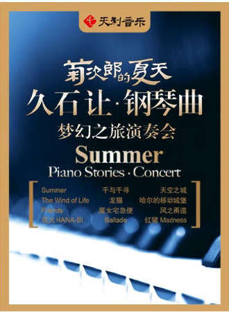【杭州】菊次郎的夏天——久石让钢琴曲梦幻之旅演奏会