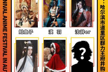秋日造趣节三周年 狂欢动漫祭