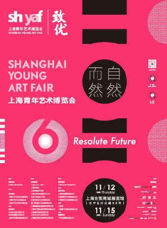 2020上海青年艺术博览会