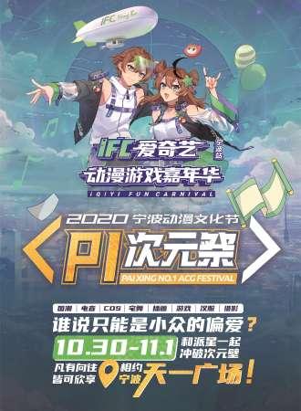 宁波P1次元祭 x IFC爱奇艺动漫游戏嘉年华