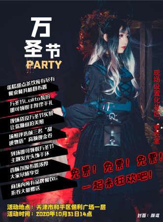 保利广场万圣节party