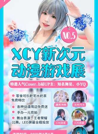 XCY新次元动漫游戏展NO.5