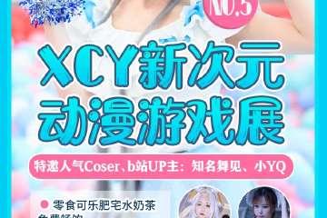 【延期待定】XCY新次元动漫游戏展NO.5