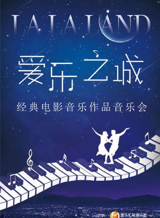 """""""爱乐之城""""经典电影音乐作品演奏会 上海站12.05"""