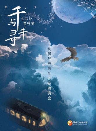 《千与千寻》久石让 宫崎骏动漫经典音乐作品演奏会 上海站12.11