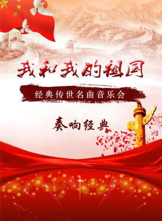 《我和我的祖国》经典传世名曲音乐会 上海站12.23