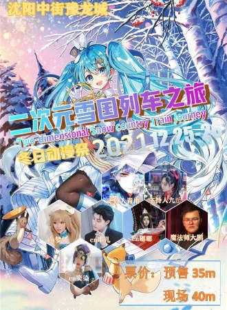 二次元雪国列车之旅冬日动漫祭