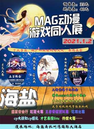 【延期待定】海盐MAG动漫游戏同人展