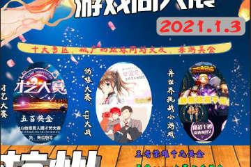 【延期待定】杭州MAG动漫游戏同人展