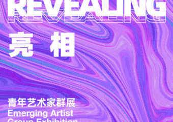 【展宣】THE REVEALING 亮相 硬核真香预警艺术展