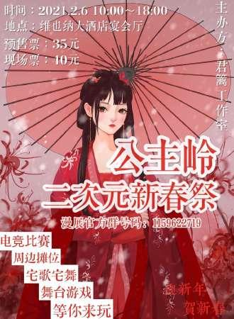公主岭二次元新年祭