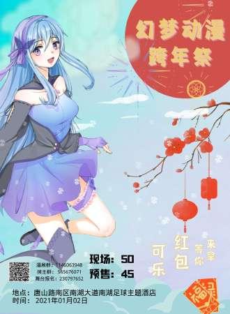 幻梦动漫跨年祭